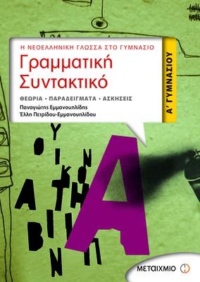 Γραμματική - Συντακτικό Α  Γυμνασίου (ebook pdf) 805413a9a58