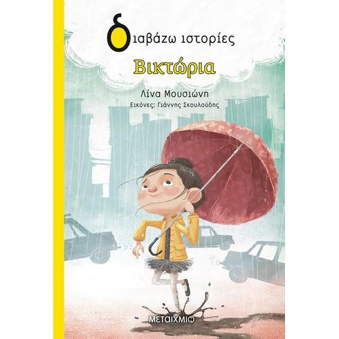 Εκδήλωση για παιδιά με αφορμή το νέο βιβλίο της Λίνας Μουσιώνη «Βικτώρια»