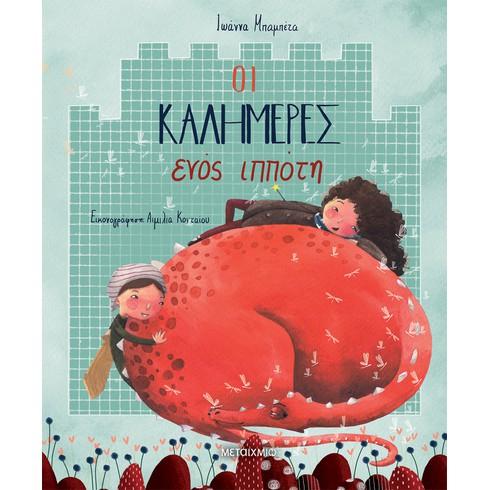 Εκδήλωση για παιδιά με αφορμή τα βιβλία της Ιωάννας Μπαμπέτα «Οι καλημέρες ενός ιππότη», «Οι συγγνώμες μιας μάγισσας» και «Τα ευχαριστώ ενός ιππότη»