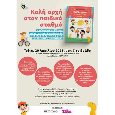 «Καλή αρχή στον παιδικό σταθμό»: Διαδικτυακή εκδήλωση για γονείς και εκπαιδευτικούς με αφορμή το ομώνυμο βιβλίο της Κατερίνας Χριστόγερου