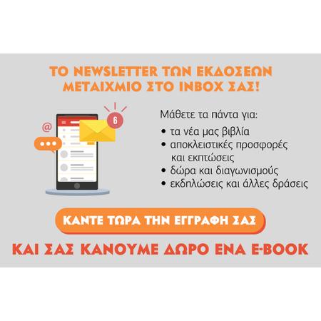 Δώρο ένα ebook από τις εκδόσεις ΜΕΤΑΙΧΜΙΟ με αφορμή την Παγκόσμια Εβδομάδα Ψηφιακού Βιβλίου