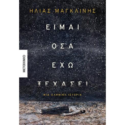 """Παρουσίαση του νέου βιβλίου του Ηλία Μαγκλίνη """"Είμαι όσα έχω ξεχάσει"""""""
