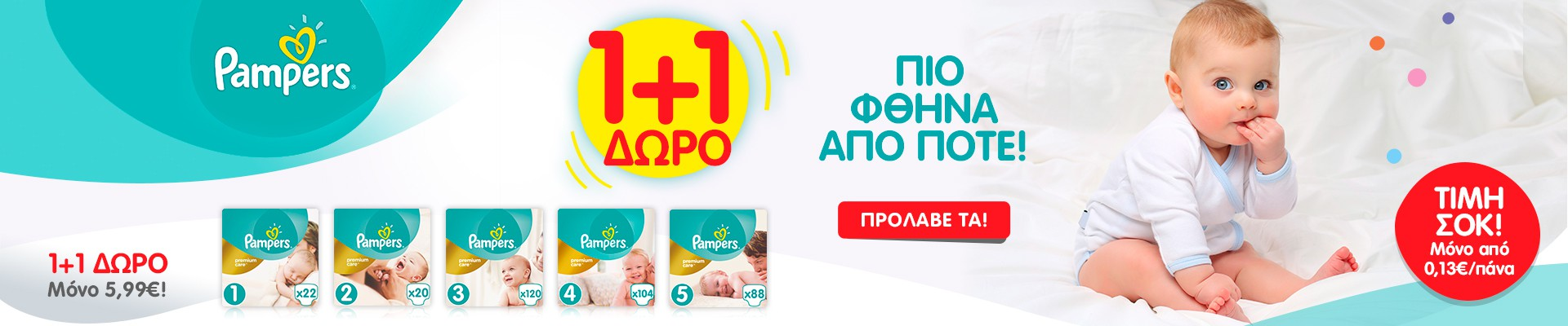 Pampers 1+1 15/5/18