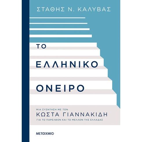 Διαδικτυακή συζήτηση του Στάθη Ν. Καλύβα με τον Κώστα Γιαννακίδη για το παρελθόν και το μέλλον της Ελλάδας με αφορμή το νέο τους βιβλίο «Το ελληνικό όνειρο»