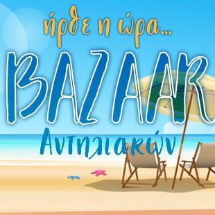bazaar sun