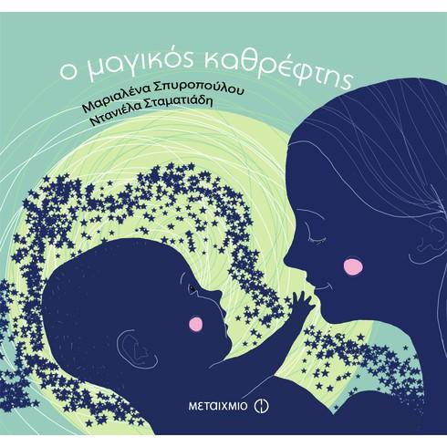 Παρουσίαση του νέου βιβλίου της Μαριαλένας Σπυροπούλου «Ο μαγικός καθρέφτης»