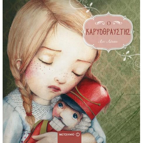 Δραματοποιημένη αφήγηση για παιδιά με αφορμή το βιβλίο της Ανν Λέισεν «Ο Καρυοθραύστης»