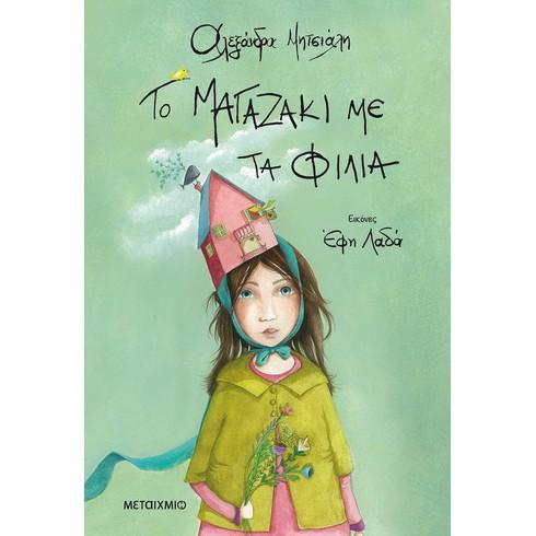 Εκδήλωση για παιδιά με αφορμή το νέο βιβλίο της Αλεξάνδρας Μητσιάλη «Το μαγαζάκι με τα φιλιά»