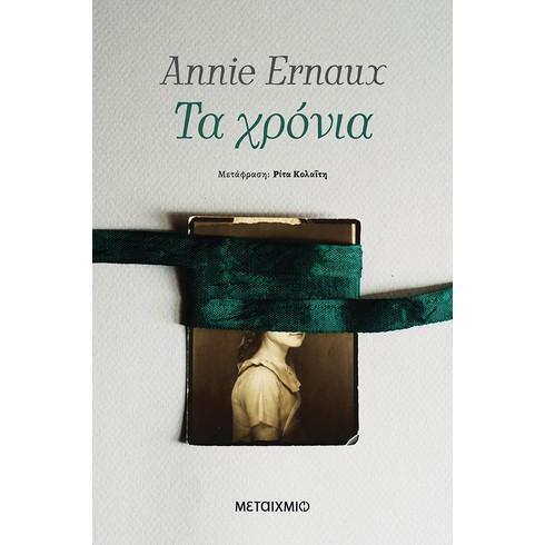 Αφιέρωμα στη Γαλλίδα συγγραφέα Annie Ernaux: Διαδικτυακή εκδήλωση με αφορμή το αριστούργημά της «Τα χρόνια»