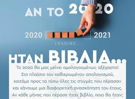 ΑΝ ΤΟ 2020 ΗΤΑΝ ΒΙΒΛΙΑ…