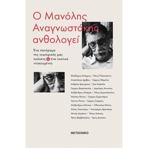 Παρουσίαση του βιβλίου «Ο Μανόλης Αναγνωστάκης ανθολογεί: Ένα πανόραμα της νεωτερικής μας ποίησης»