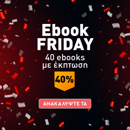 EBOOK FRIDAY
