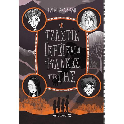 Εκδήλωση για παιδιά με αφορμή το βιβλίο της Ελένης Ανδρεάδη «Ο Τζάστιν Γκρέι και οι Φύλακες της Γης»