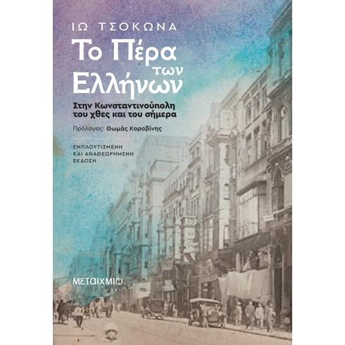 Διαδικτυακή παρουσίαση του βιβλίου της Ιώς Τσοκώνα «Το Πέρα των Ελλήνων»