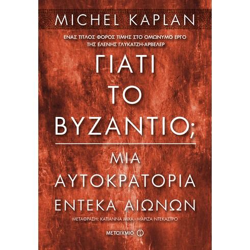 """""""Γιατί το Βυζάντιο;"""": Διάλεξη του γάλλου ιστορικού Michel Kaplan με αφορμή το ομότιτλο βιβλίο του """"Γιατί το Βυζάντιο;"""""""
