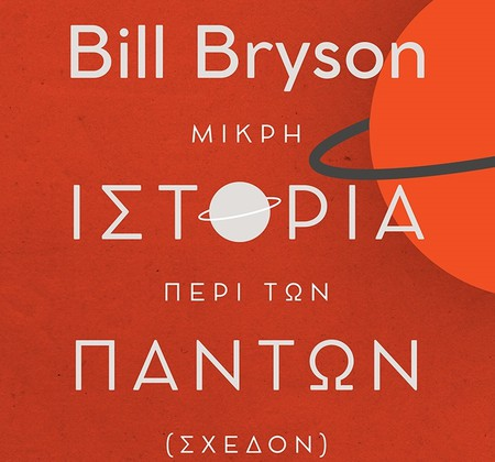 BILL BRYSON: Ο ΣΠΟΥΔΑΙΟΤΕΡΟΣ ΣΥΓΧΡΟΝΟΣ ΑΦΗΓΗΤΗΣ ΤΗΣ ΕΠΟΧΗΣ ΜΑΣ