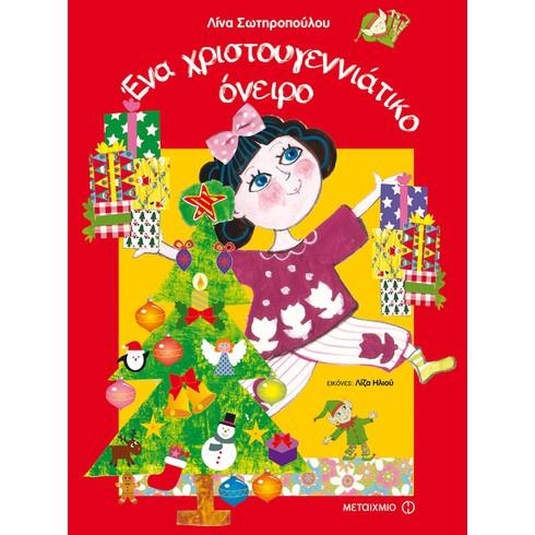 Γιορτινή εκδήλωση για παιδιά με αφορμή το βιβλίο της Λίνας Σωτηροπούλου «Ένα χριστουγεννιάτικο όνειρο»
