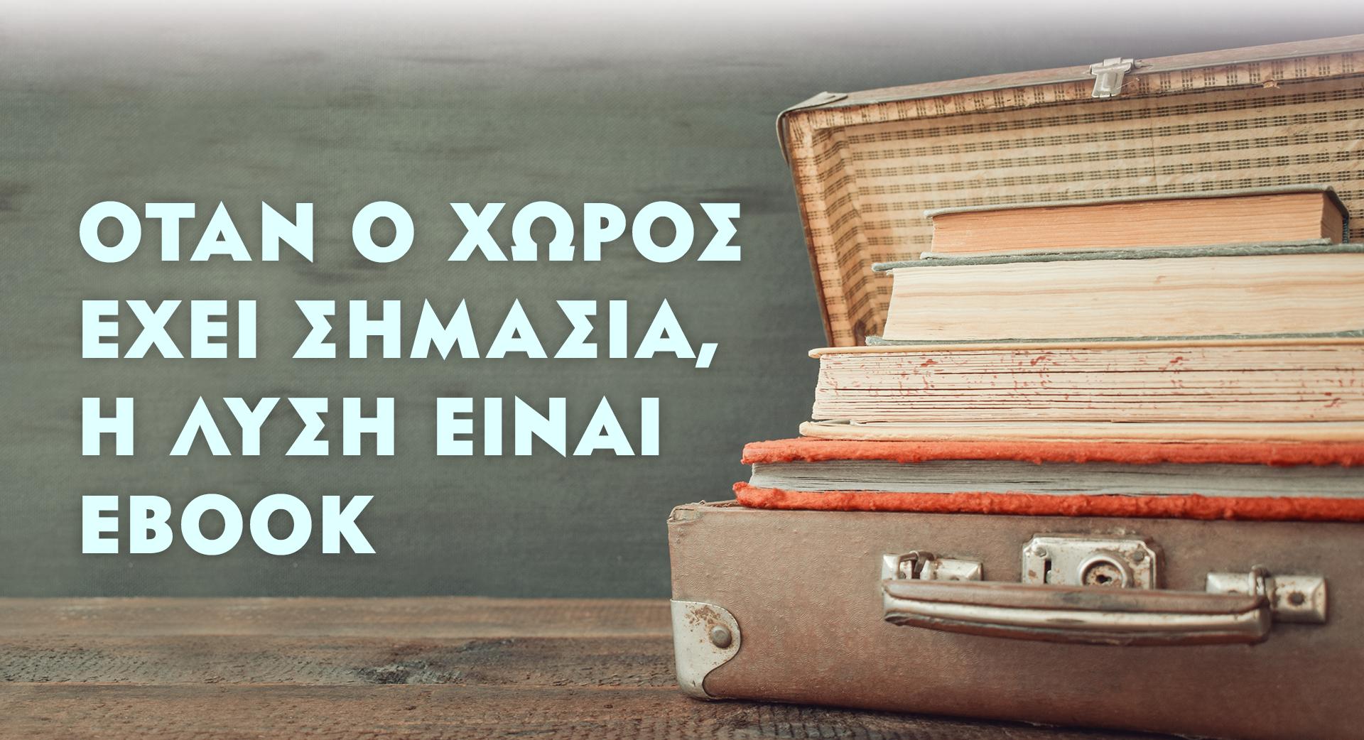 12 ebooks kalokairi 1920x1042 wgradient