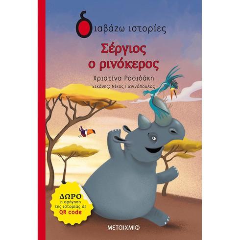 Εκδήλωση για παιδιά με αφορμή το νέο βιβλίο της Χριστίνας Ρασιδάκη «Σέργιος, ο ρινόκερος»
