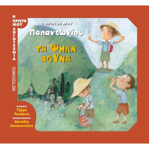 Εκδήλωση για παιδιά με αφορμή το βιβλίο «Τα ψηλά βουνά» σε διασκευή της Τζέμης Τασάκου