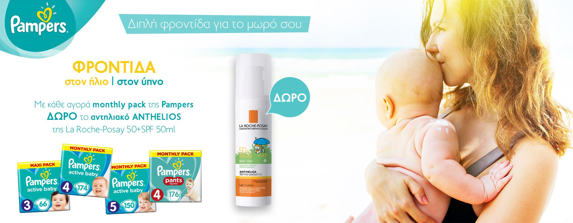 Slider pampers anthelios apr19 1920x750