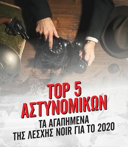 TOP 5 ΑΣΤΥΝΟΜΙΚΩΝ ΓΙΑ ΤΟ 2020