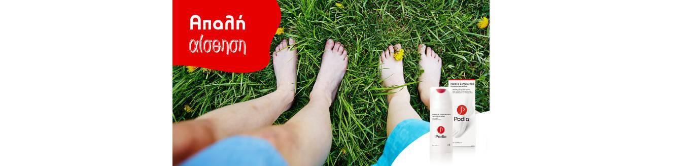 Περιποίηση ποδιών