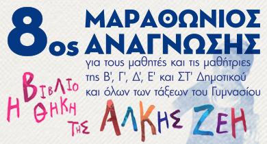 8os marathonios anagnosis alki zeh mini banner