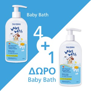 Frezybox 4 1 baby bath