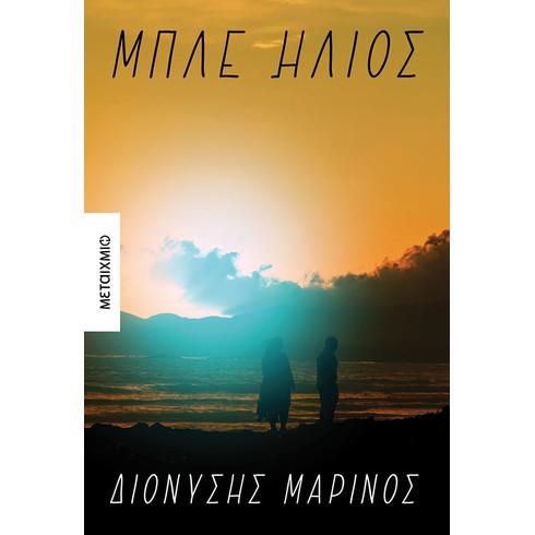 Παρουσίαση του νέου μυθιστορήματος του Διονύση Μαρίνου «Μπλε ήλιος»