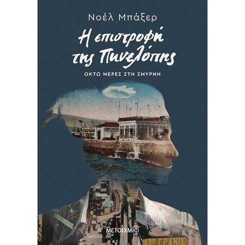 Διαδικτυακή παρουσίαση του νέου μυθιστορήματος της Νοέλ Μπάξερ «Η επιστροφή της Πηνελόπης»