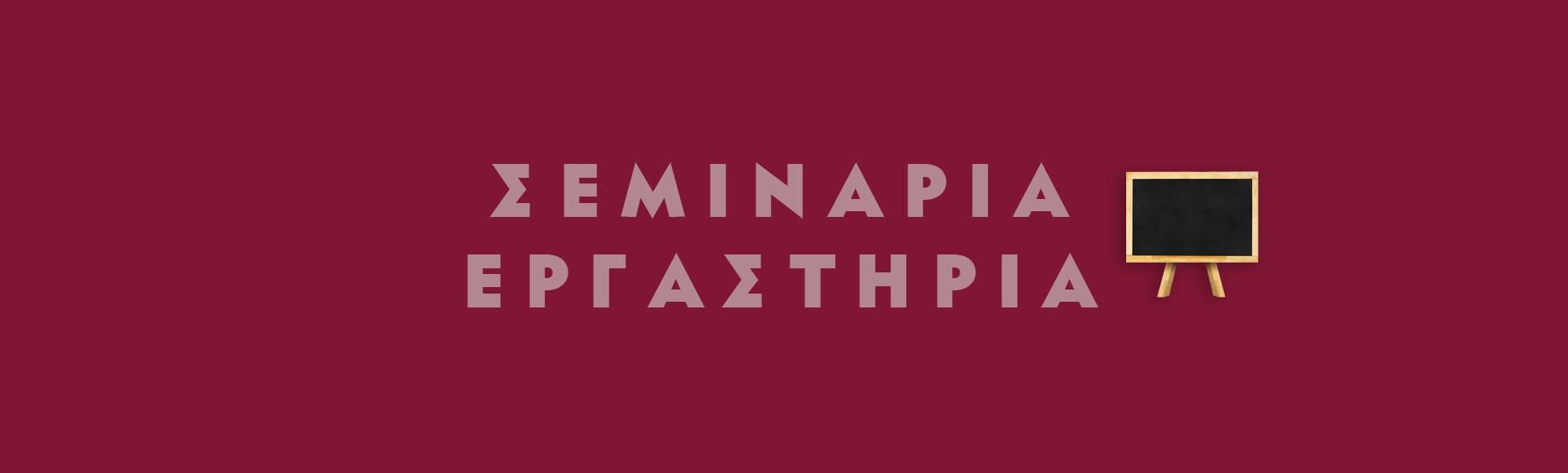 Σεμινάρια-Εργαστήρια