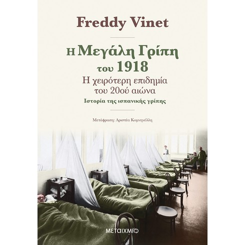 «Ο κορωνοϊός και οι πανδημίες του παρελθόντος»: Συζήτηση με αφορμή το βιβλίο του Freddy Vinet «Η μεγάλη γρίπη του 1918»