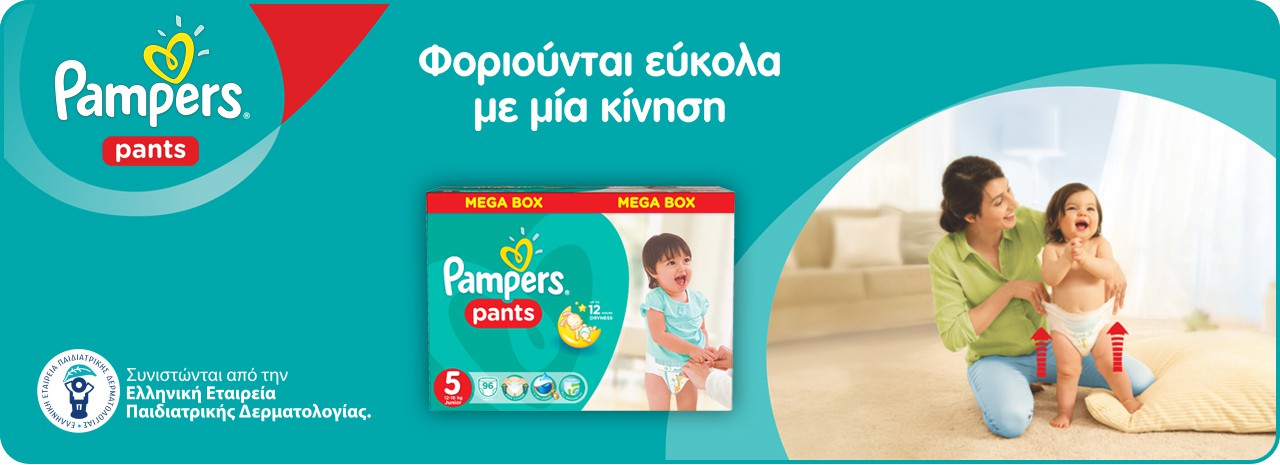 Pampers SubBanner 2
