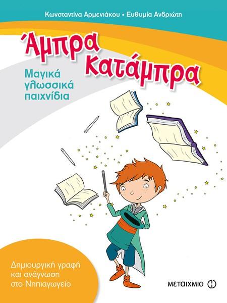 Εκδήλωση για παιδιά με αφορμή το νέο βιβλίο της Ευθυμίας Ανδριώτη και της Κωνσταντίνας Αρμενιάκου «Άμπρα κατάμπρα: Μαγικά γλωσσικά παιχνίδια»
