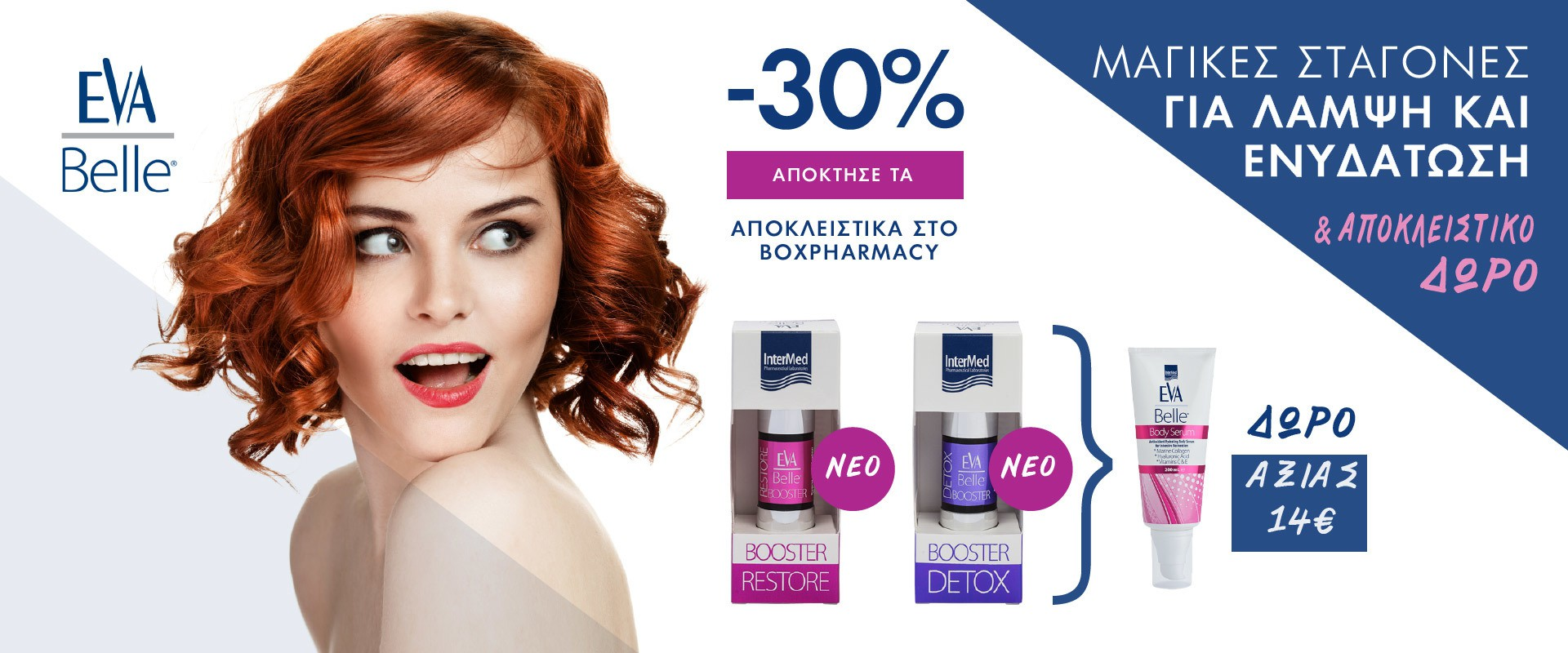 Eva Belle Boosters με ΔΩΡΟ