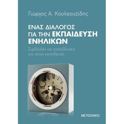 Διαδικτυακή παρουσίαση του βιβλίου του Γιώργου Κουλαουζίδη «Ένας διάλογος για την Εκπαίδευση Ενηλίκων»