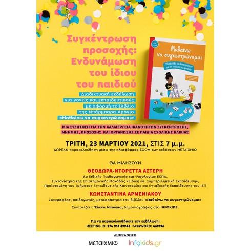«Συγκέντρωση προσοχής: Ενδυνάμωση του ίδιου του παιδιού»: Διαδικτυακή εκδήλωση για γονείς και εκπαιδευτικούς με αφορμή το βιβλίο της Μπάρμπαρα Αρόγιο «Μαθαίνω να συγκεντρώνομαι»
