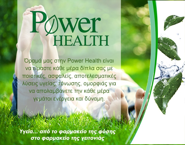 Power health mobile