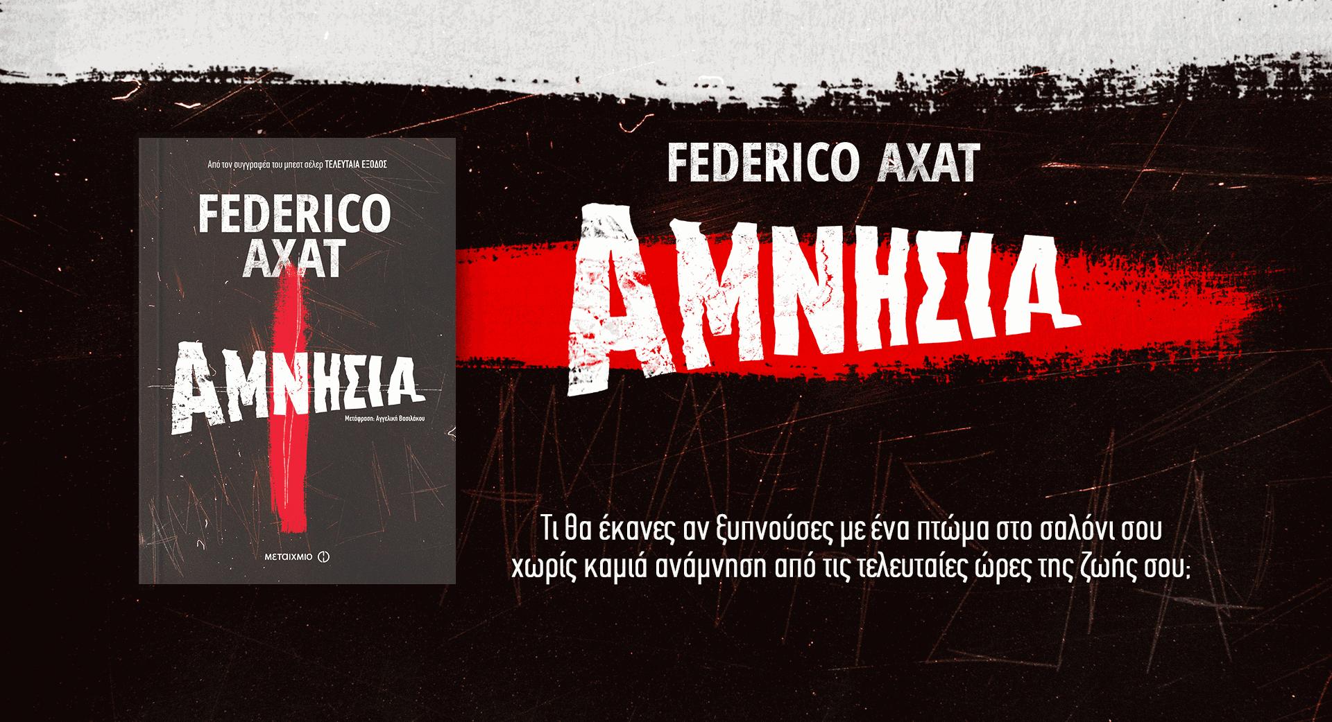 Amnisia 1920x1042