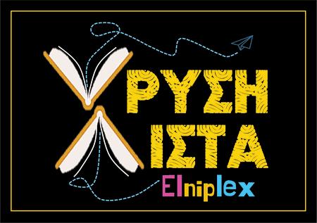 ΧΡΥΣΕΣ ΛΙΣΤΕΣ ELNIPLEX 2021