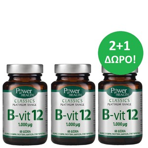 Power health vitamin b12
