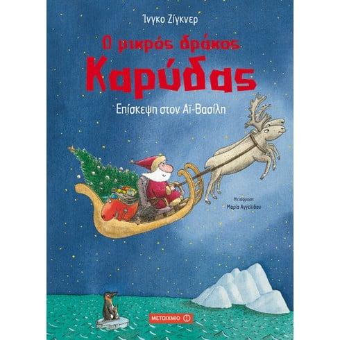 Γιορτινή εκδήλωση για παιδιά με αφορμή το νέο βιβλίο του Ίνγκο Ζίγκνερ «Επίσκεψη στον Αϊ-Βασίλη»