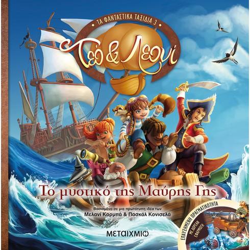 Διαδραστική αφήγηση με βιωματικές και εικαστικές δραστηριότητες για παιδιά με αφορμή τη σειρά βιβλίων «Τεό και Λεονί – Τα φανταστικά ταξίδια»