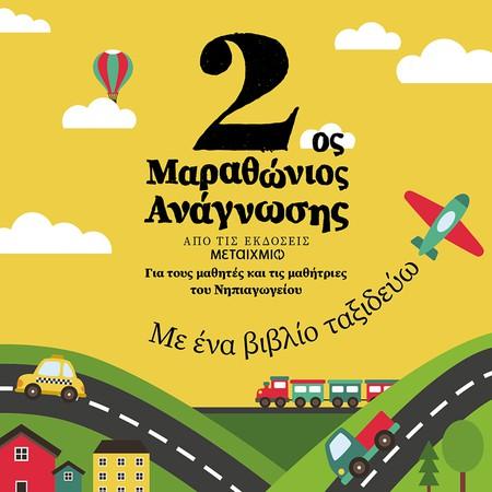 2ος Μαραθώνιος Ανάγνωσης για το Νηπιαγωγείο