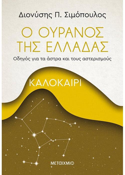 Αποτέλεσμα εικόνας για Ο ουρανός της Ελλάδας: Καλοκαίρι» Συγγραφέας: Σιμόπουλος, Διονύσης / Εκδόσεις: Μεταίχμιο