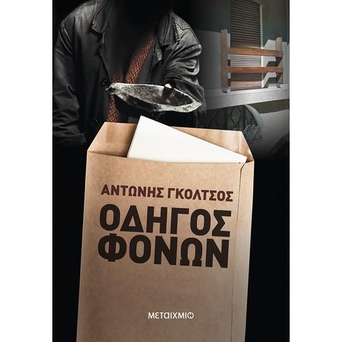 """Παρουσίαση του νέου αστυνομικού μυθιστορήματος του Αντώνη Γκόλτσου """"Οδηγός φόνων"""""""