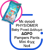 S3.gy.digital%2f2happy gr%2fuploads%2fasset%2fdata%2f54634%2fphysiomer pampers badge %ce%9d%ce%bf4