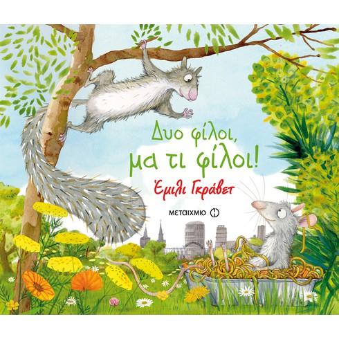 Εκδήλωση για παιδιά με αφορμή το βιβλίο «Δυο φίλοι, μα τι φίλοι» της Έμιλι Γκράβετ