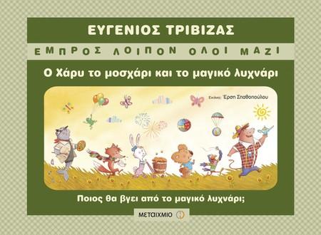 Εκδήλωση για παιδιά με αφορμή τη σειρά του Ευγένιου Τριβιζά «Εμπρός λοιπόν όλοι μαζί»